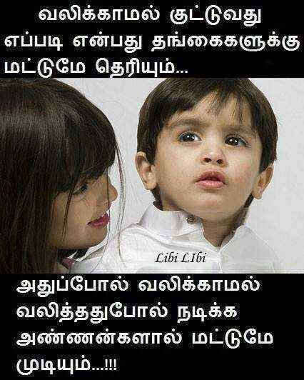 I love you brother quotes from sister in tamil