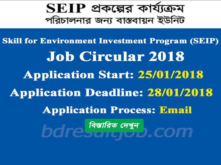 SEIP - Skill for Environment Investment Program Job Circular 2018