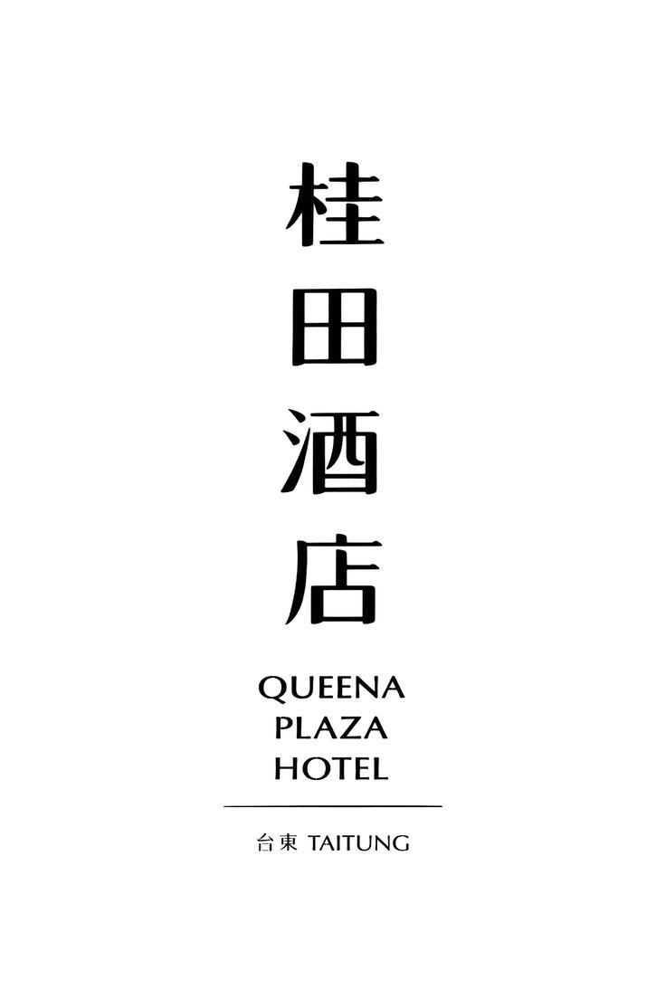 桂田酒店 │ 台東 More