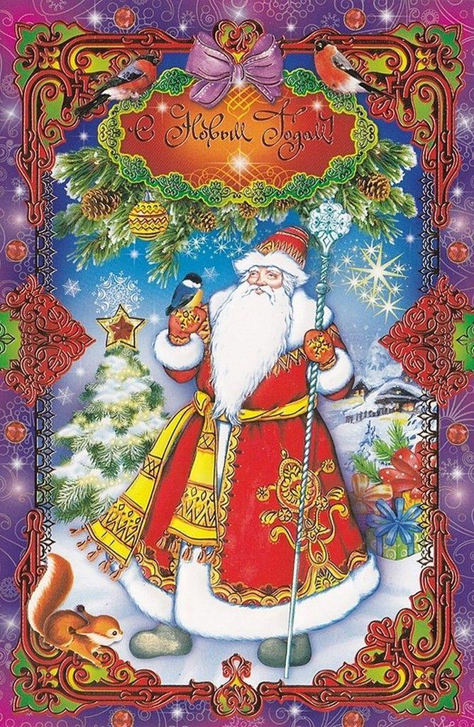 Николаем чудотворцем, открытки открытка деда мороза музыкальная