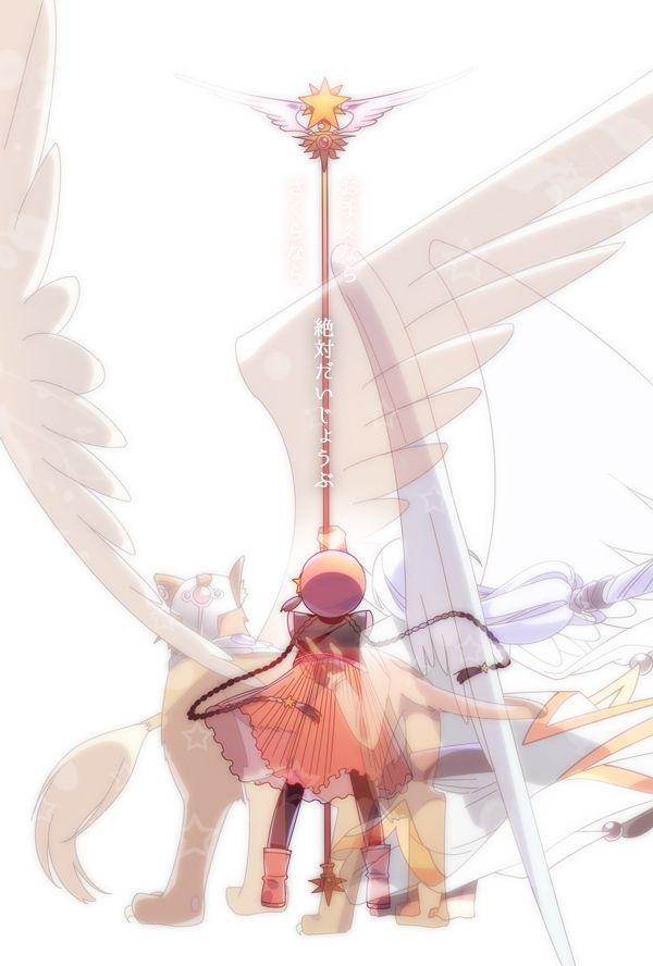 Cardcaptor Sakura | CLAMP | Madhouse / Kinomoto Sakura, Keroberos (Kero-chan), and Yue / 「最後まで共に戦ってくれたひと」/「柊馬@ユエアンソロ」のイラスト [pixiv]