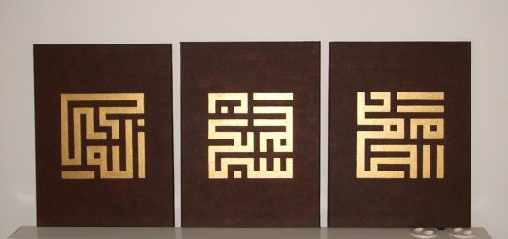 """The Kufi style Arabic calligraphy on the left hand painting reads """" ALLAHU AKBAR"""" on the middle painting it reads """"SUBHANALLAH"""" and on the right hand painting it reads """"ALHAMDULILLAH""""."""