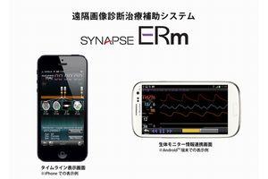 富士フイルム、救急医療の診断・治療をスマホでサポートするシステムを発売