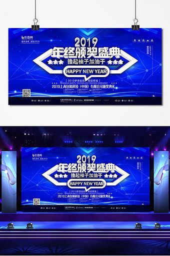 Blue Atmosphere 2019 Annual Awards Ceremony Annual Meeting Technology Exhibition Board#pikbest#templates