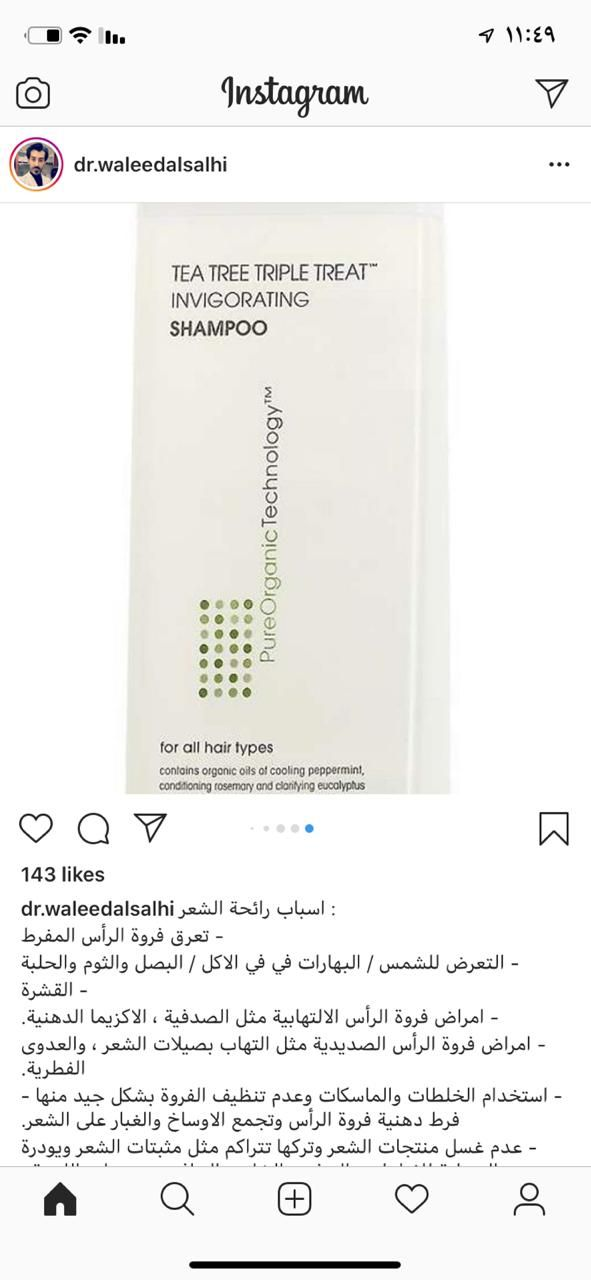 Pin By Khulood On امون Peppermint Triple Treat Tea Tree