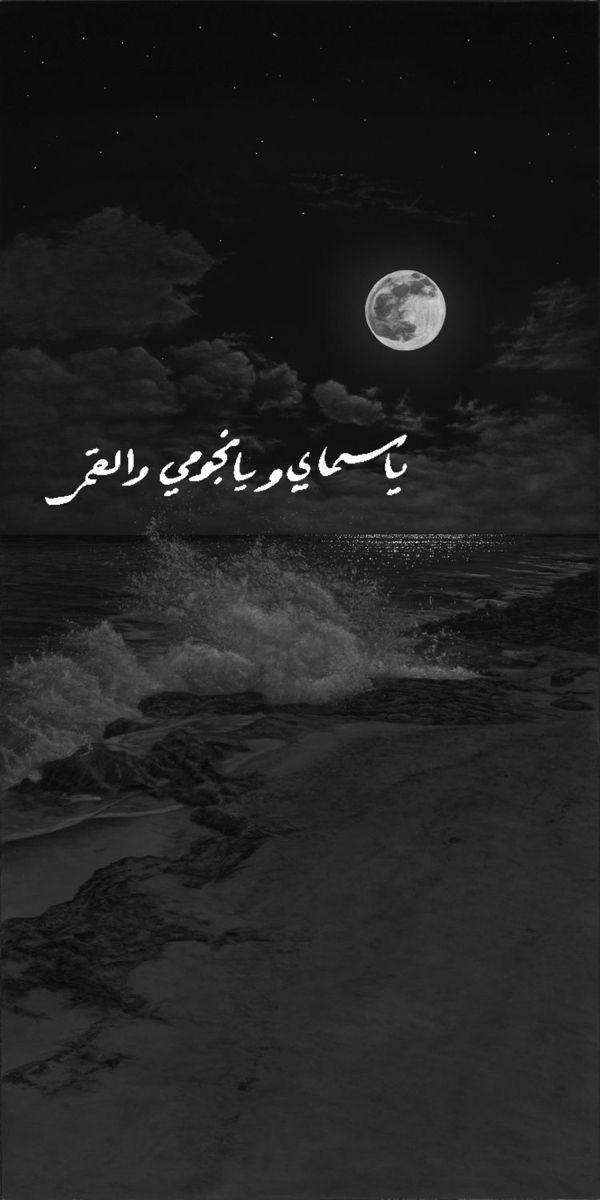يا سماي و يا نجومي والقمر Wallpaper Space Wallpaper Iphone Cute Funny Arabic Quotes