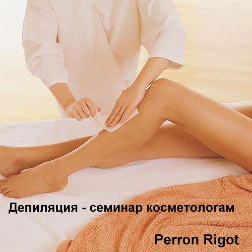 Депиляция восками Perron Rigot http://www.cosmo-expo.ru/links/r.php?http://ankportal.ru/seminar/depilyatsiya--perron/  27 сентября 2016Город: Москва. Курс: . Для кого: для косметологов. Более 30 лет французская компания Perron Rigot успешно развивает методы и средства восковой депиляции. Накопленные за эти годы знания и опыт позволяют компании проводить высококлассное обучение методам восковой депиляции.После прохождения обучения работе с восками #PerronRigot вы сможете предлагать клиентам…