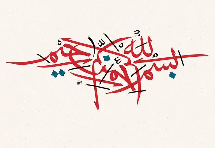 ﷽ Wissam Shawkat