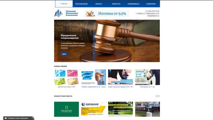Редизайн и модернизация сайта компании  «Уральская финансовая корпорация» vk.com/ufkperm