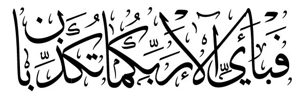 Fa-bi-ay ala'i rabbikuma tukadhdhiban (Which of your Lord-Sustainers gifts are you denying?)