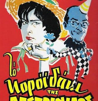 Το κοροϊδάκι της δεσποινίδος (1960)