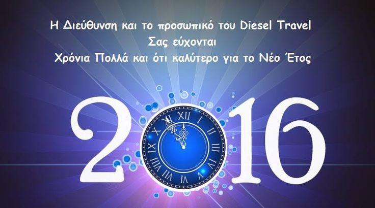 Χρόνια πολλά & Ευτυχισμένο το Νέο Έτος !!!