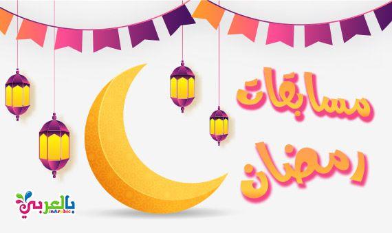 أسئلة مسابقات دينية للأطفال وأجوبتها Islam For Kids Arabic Language Kids