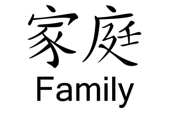 chinese symbol for family home vinyl lettering family chinese symbol lettering. Black Bedroom Furniture Sets. Home Design Ideas