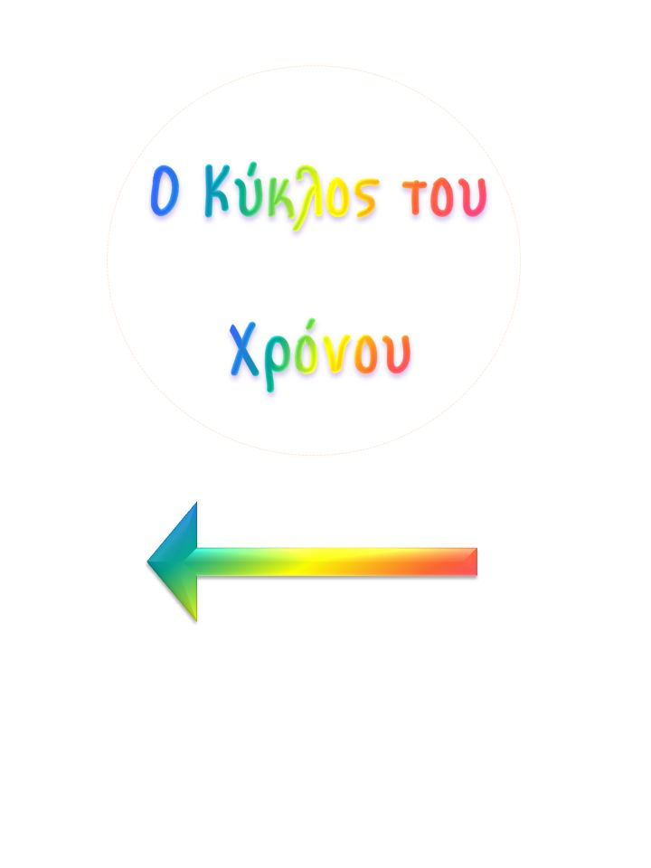 Διαφάνεια5.PNG (720×960)