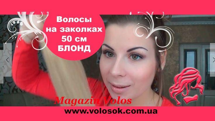 Натуральные Накладные  пряди золотой блондин №24♥♥♥ Натуральные накладны...