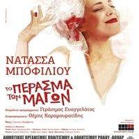 Natasa Mpofiliou Festival Rodou Mix