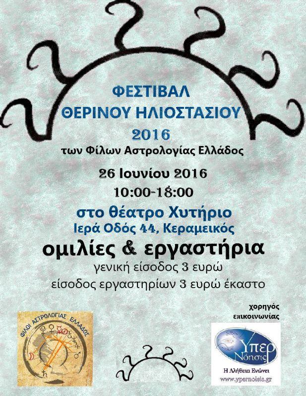 Την Κυριακή 26 Ιουνίου οι Φίλοι Αστρολογίας Ελλάδος σας προσκαλούν στο 2ο Φεστιβάλ Θερινού Ηλιοστασίου