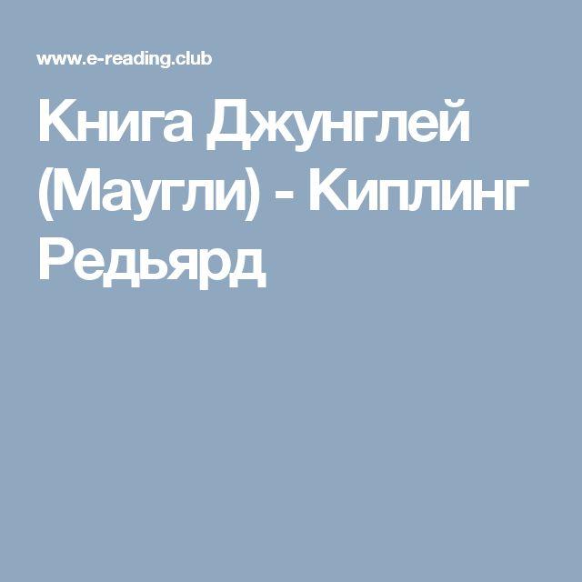 Книга Джунглей (Маугли) - Киплинг Редьярд