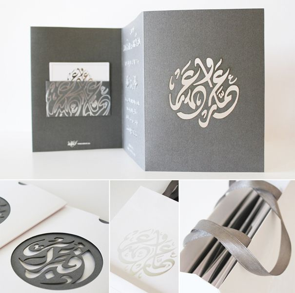 23 best sign images on pinterest islamic art arabic art and caligrafa natoof artistic shapes curves of arabic letters muslim wedding invitationswedding invitation cardswedding stopboris Gallery