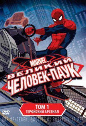 Великий Человек-паук 4 сезон (2016): Мультсериал основан на одноимённой серии комиксов, повествующих о ещё молодом Человеке-пауке, которому Ник Фьюри предложил пройти тренировочный курс для улучшения собственных навыков. В ходе обучения Человек-паук обзаводится командой из Люка Кейджа, Железного кулака, Новы и Белой тигрицы.