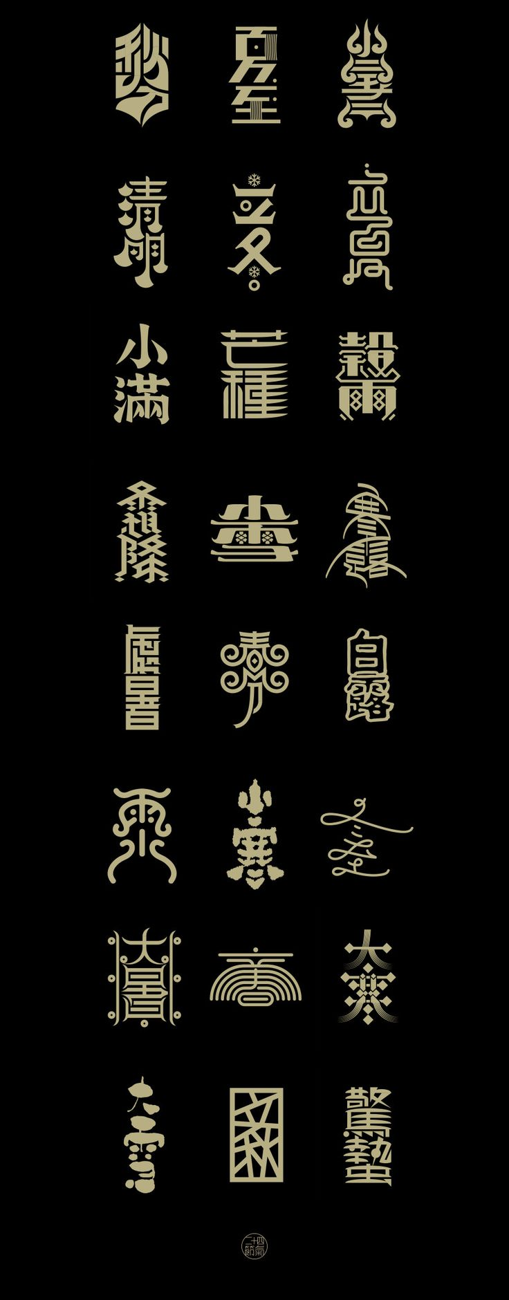 Chinese type design and Asian graphic layouts《二十四节气》-天宇版》
