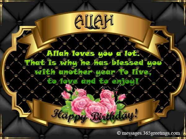 Are you looking for unique Islamic birthday wishes to send it to someone close to you? Then you will be delighted to know that you [...]