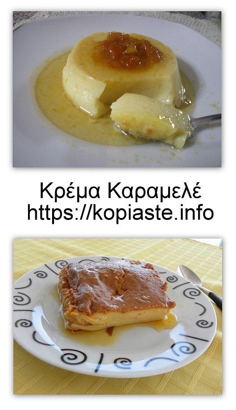 Η Κρέμα Καραμελέ (Crème Caramel στα Γαλλικά) είναι μια κρέμα που γίνεται με κρέμα γάλακτος ή γάλα και αυγά και ψήνεται στο φούρνο.  Η καραμέλα που στρώνεται στον πάτο, αφού ψηθεί το γλυκό, δημιουργεί ένα συρόπι καραμέλας και το γλυκό αναποδογυρίζεται για να φαίνεται η καραμέλα από πάνω. #κρέμα_καραμελέ #κρέμες #Γαλλική_κουζίνα #κοπιάστε