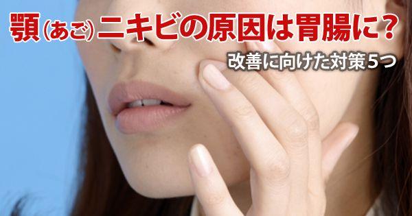顎(あご)ニキビの原因は胃腸に?改善に向けた対策5つ
