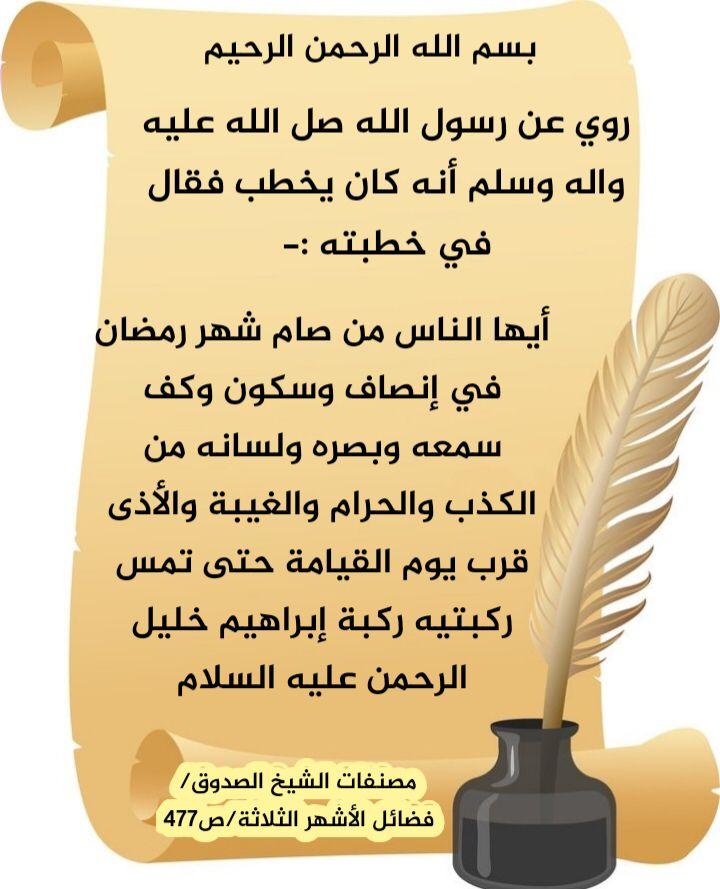 Pin By Aldahan On احاديث ا هل الب يت ص Shia Alc