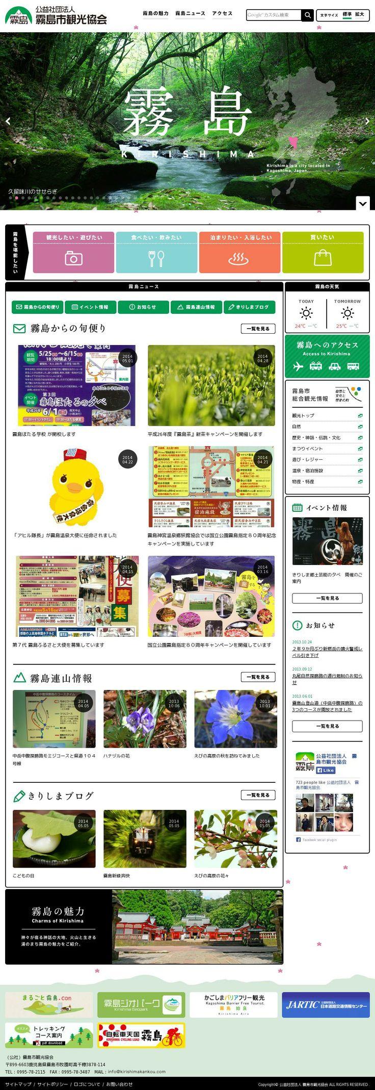 The website 'http://kirishimakankou.com/' courtesy of @Pinstamatic (http://pinstamatic.com)