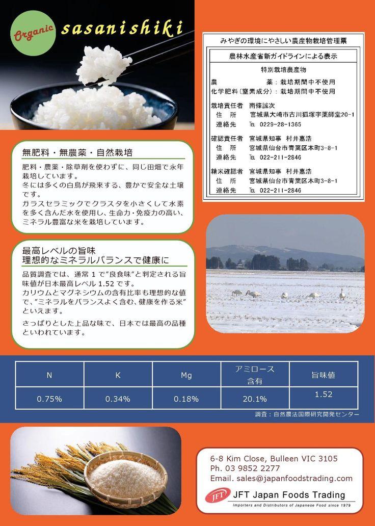 「ササニシキ海外販売用チラシ(和文)」A4両面【裏面】2016年10月