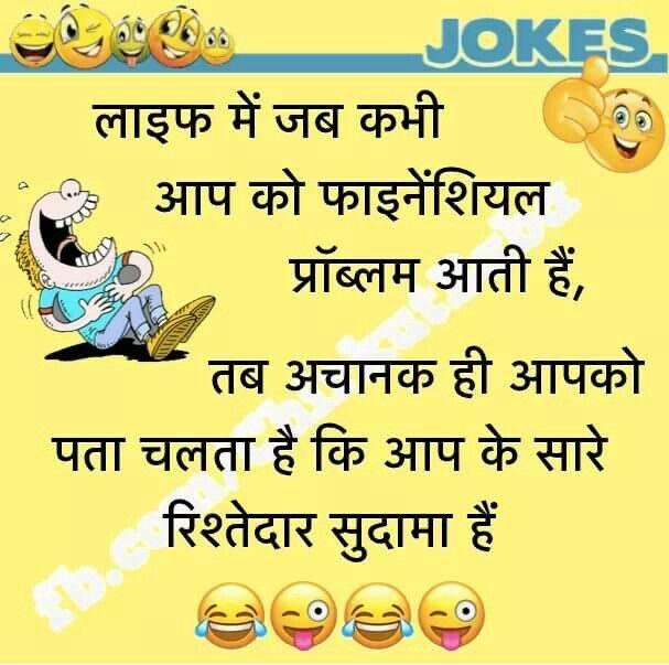 843 Best Hindi Jokes. Images On Pinterest