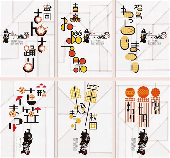 広告デザイン専門学校 | ★日本タイポグラフィ年鑑2013「ベストワーク賞」受賞!