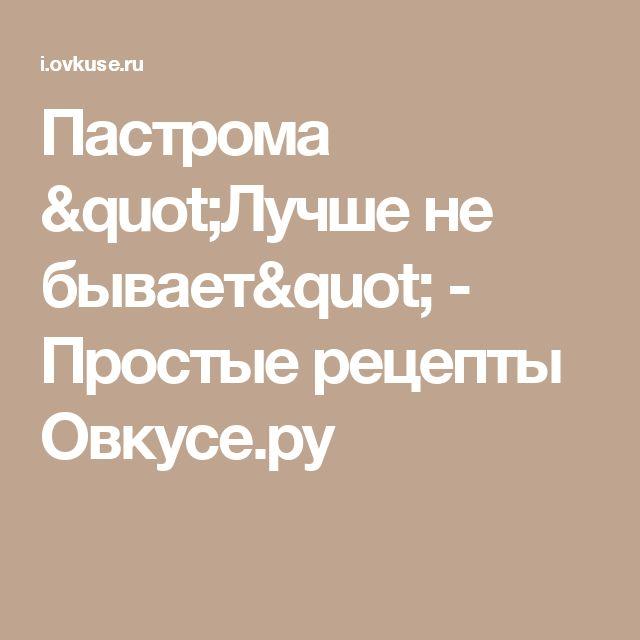 """Пастрома """"Лучше не бывает"""" - Простые рецепты Овкусе.ру"""