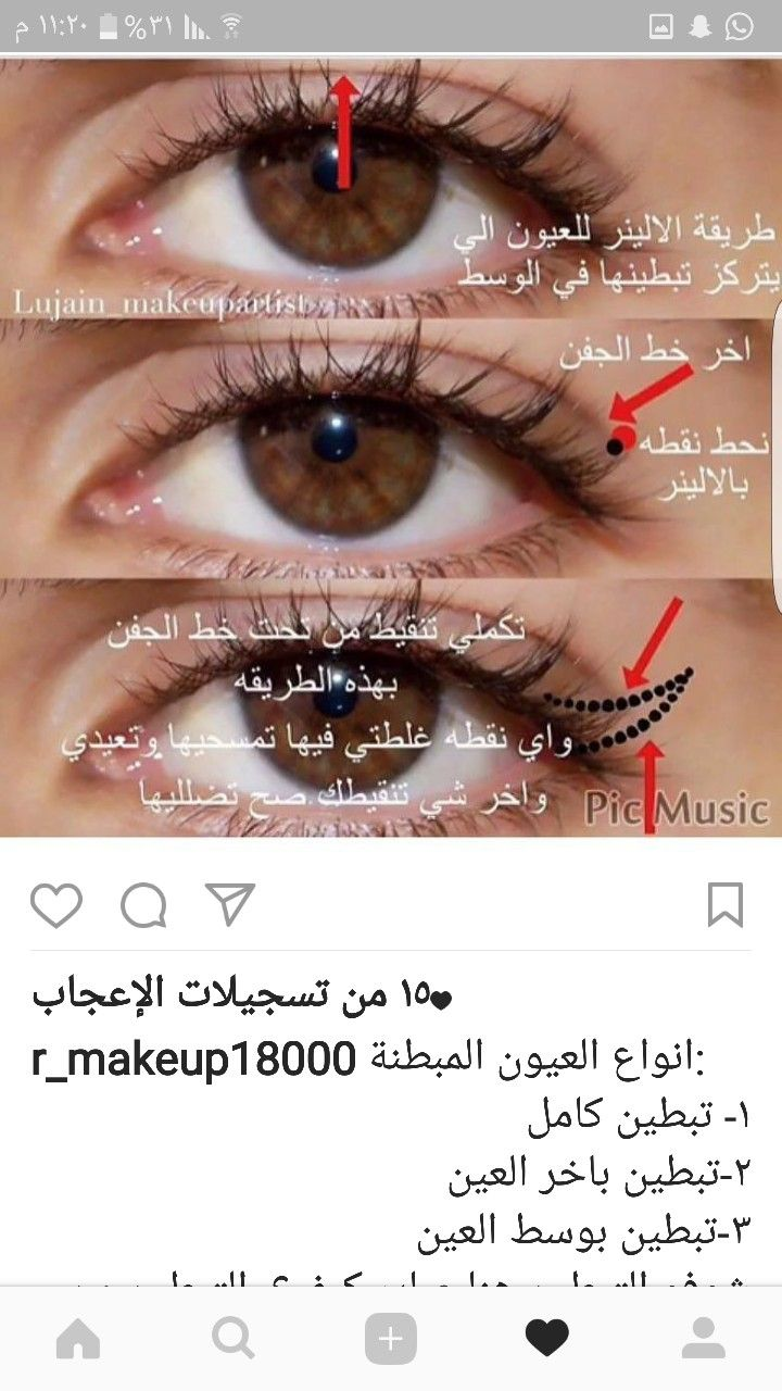 العيون المبطنه Makeup Spray Festival Eye Makeup Learn Makeup