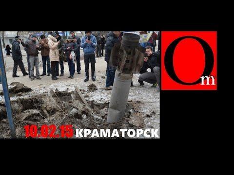 """Краматорск. 10.02.2015. Кремлевские """"смерчи"""". - YouTube"""