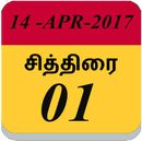 Download Tamil Calendar:        Good calendar, BEST Tamil calendar,All in one,much more,I so happy.thanks give best.app and theme colours  Here we provide Tamil Calendar V 2.5.2 for Android 4.1++ Tamil Calendar is built for all Tamil Audience across the world. Tamil Calendar tries to bring in all capabilities of Monthly...  #Apps #androidgame #SmartDroidies  #BooksReference http://apkbot.com/apps/tamil-calendar.html