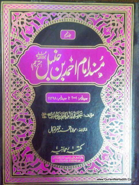 Musnad Ahmad Urdu