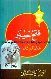 emotional intelligence in urdu pdf