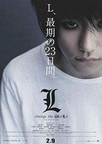 映画 チラシ 「L チェンジ・ザ・ワールド」 松山ケンイチ, http://www.amazon.co.jp/dp/B00MFCD1MU/ref=cm_sw_r_pi_awdl_F602wb135GFF9