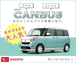 Daihatsu CANBUS