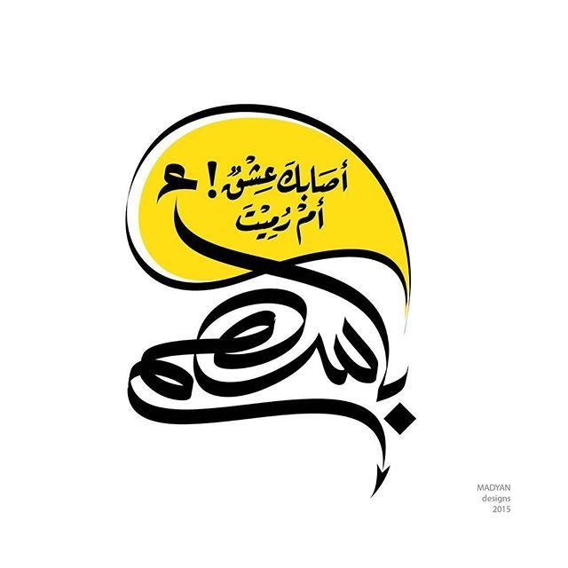 أصابك عشق أم رميت بأسهم.. #arabic #calligraphy #typography #typeface  #typo #art #design #كاليجرافي #تايبوجرافي #تايبوغرافي #تايبو #عربي #خط #picoftheday #photooftheday