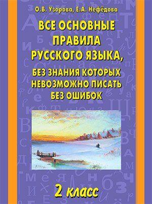 Все основные правила русского языка, без знания которых невозможно писать без ошибок. Узорова О.В 2 класс