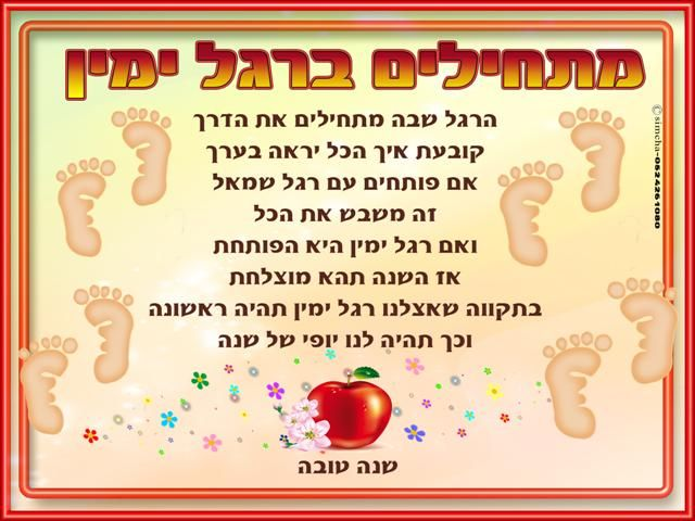 teaching rosh hashanah to preschoolers