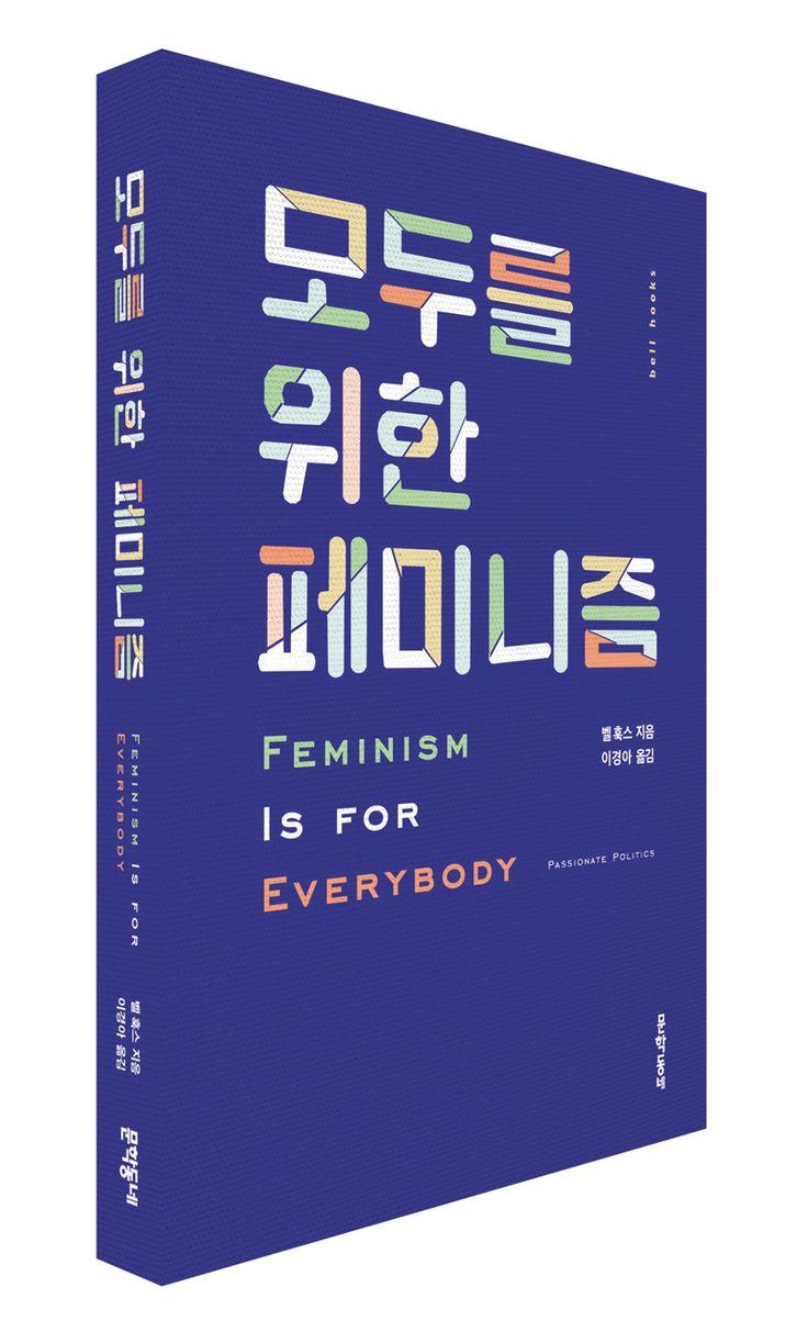 모두를 위한 페미니즘 Feminism Is for Everybody