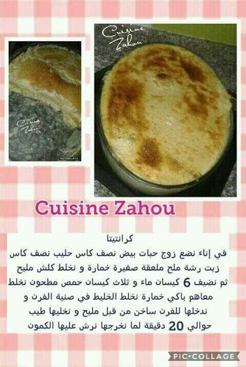 Pin By Coco Algerienne On Sales Cooking Recipes Cooking Recipes