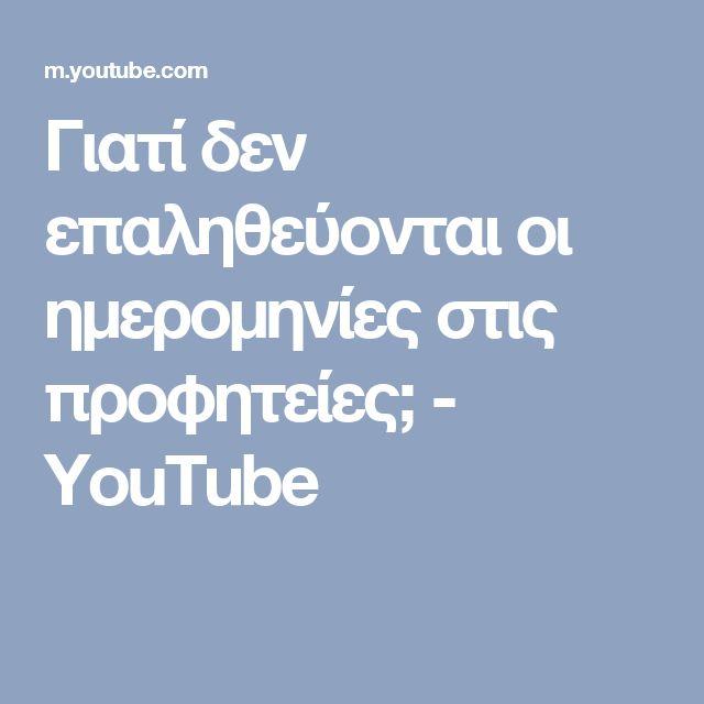 Γιατί δεν επαληθεύονται οι ημερομηνίες στις προφητείες; - YouTube