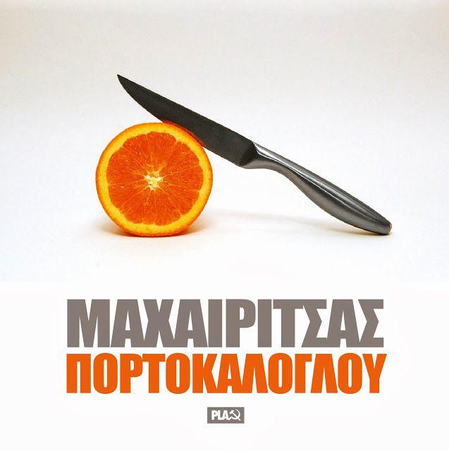 Μαχαιριτσας - Πορτοκαλογλου