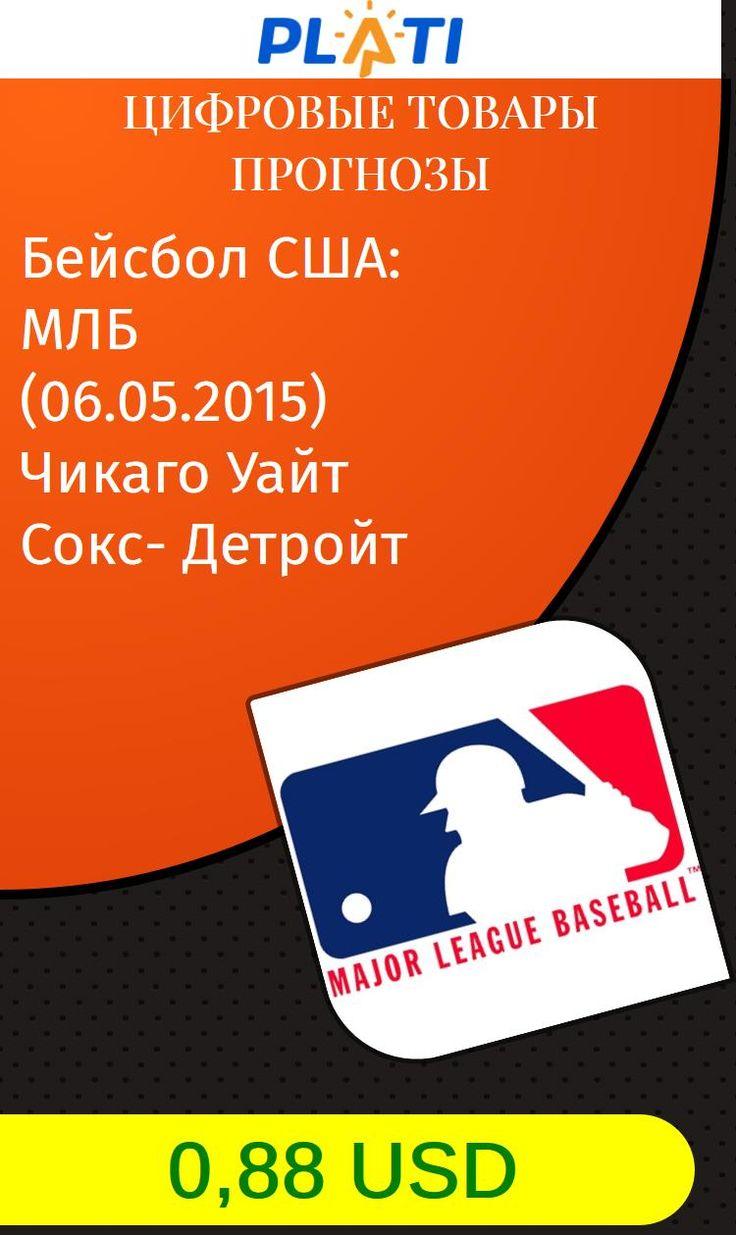 Бейсбол США: МЛБ (06.05.2015) Чикаго Уайт Сокс- Детройт Цифровые товары Прогнозы